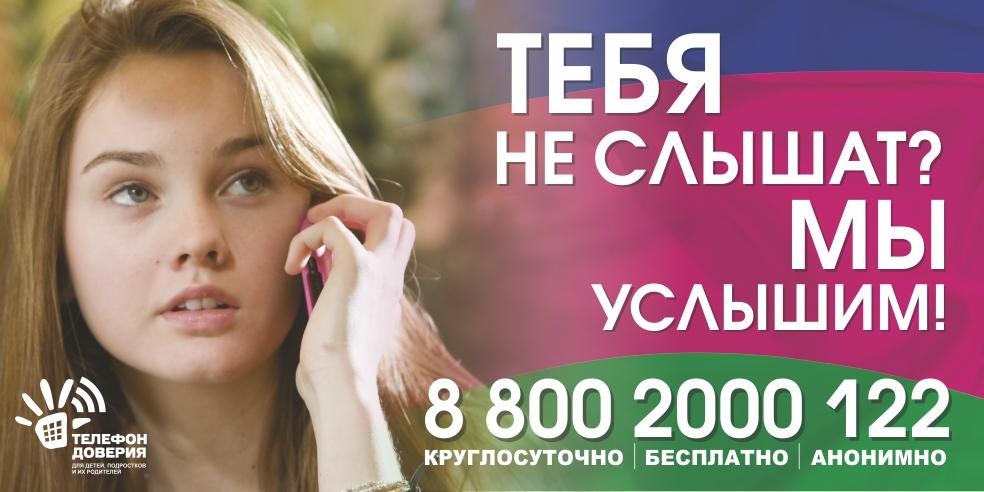 Телефон доверия для детей и подростков